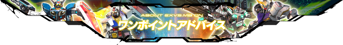 ABOUT EXVS.MB ON ワンポイントアドバイス