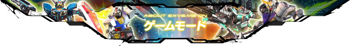 ABOUT EXVS.MB ON ゲームモード