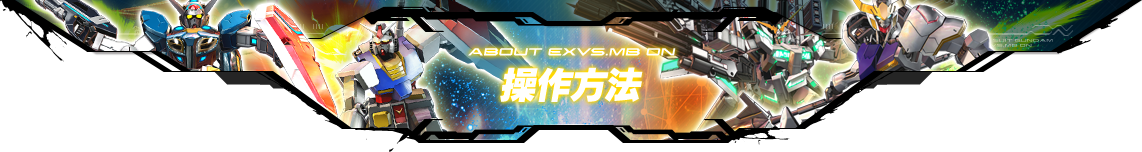 ABOUT EXVS.MB ON 操作方法