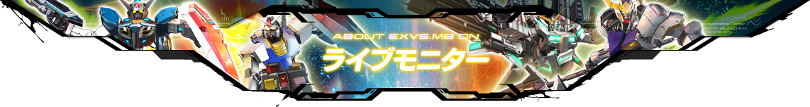 ABOUT EXVS.MB ON ライブモニター