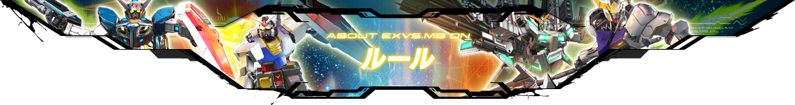 ABOUT EXVS.MB ON ルール