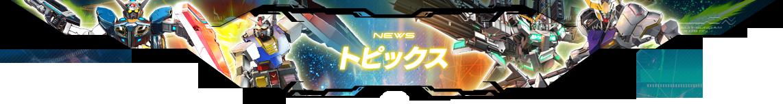 NEWS トピックス