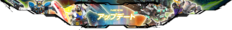 NEWS アップデート